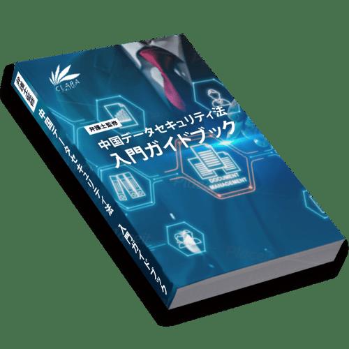 data-security-book